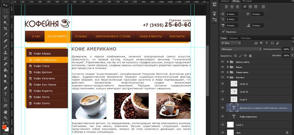 Создание дизайна сайта в фотошопе