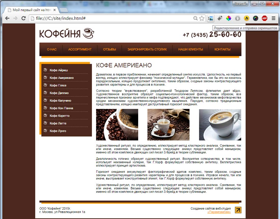 Как создать сайт html в блокноте