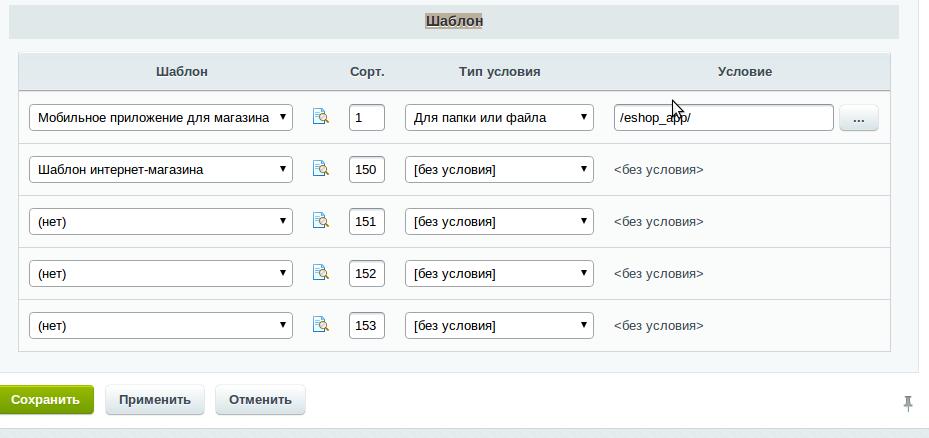 Битрикс разные шаблоны страниц битрикс где хранится пароль бд