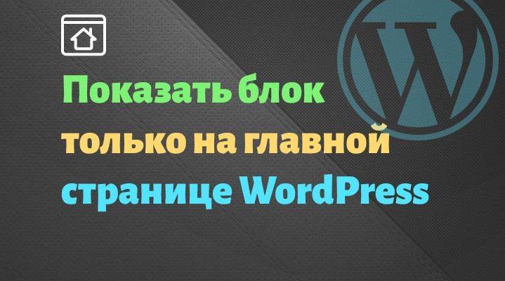 Показать блок только на главной странице WordPress
