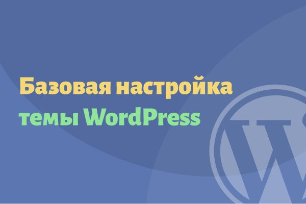 Базовая настройка темы WordPress