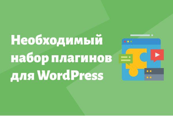 Минимально необходимый набор плагинов для WordPress