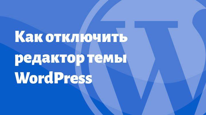 Как отключить (скрыть) в админке WordPress редактор темы