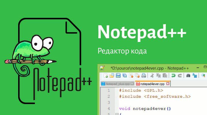 Настройка и функции NotePad++